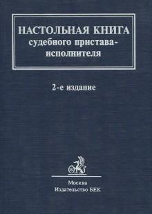 Обложка книги  - Настольная книга судебного пристава-исполнителя