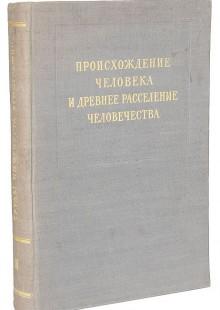 Обложка книги  - Труды института этнографии. Происхождение человека и древнее расселение человечества. Том XVI