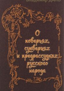 Обложка книги  - О поверьях, суевериях и предрассудках русского народа