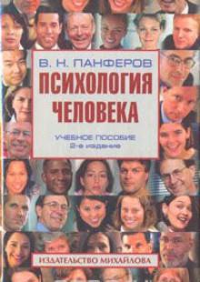 Обложка книги  - Психология человека