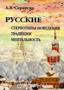 Обложка книги  - Русские. Стереотипы поведения, традиции, ментальность