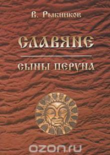 Обложка книги  - Славяне. Сыны Перуна