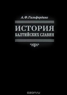 Обложка книги  - История балтийских славян