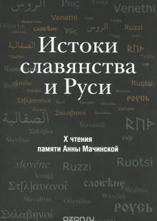 Обложка книги  - Истоки славянства и Руси. X чтения памяти Анны Мачинской