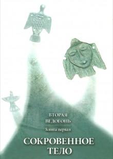 Обложка книги  - Вторая Ведогонь. Книга первая. Сокровенное тело