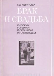 Обложка книги  - Брак и свадьба русских горожан в прошлом и настоящем