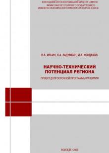 Обложка книги  - Научно-технический потенциал региона: проект долгосрочной программы развития
