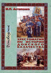 Обложка книги  - Хрестоматия по истории донского казачества
