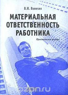 Обложка книги  - Материальная ответственность работника