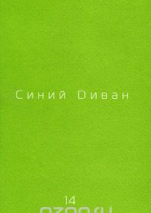 Обложка книги  - Синий Диван, №14, 2010