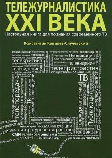 Обложка книги  - Тележурналистика XXI века