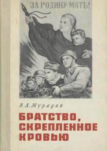 Обложка книги  - Братство, скрепленное кровью