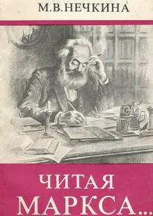 Обложка книги  - Читая Маркса…
