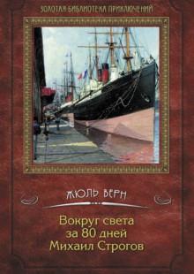 Обложка книги  - Вокруг света за 80 дней. Михаил Строгов (сборник)