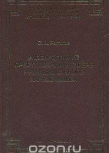 Обложка книги  - Расследование преступлений в сфере нетрадиционного наркобизнеса