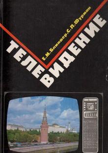 Обложка книги  - Телевидение