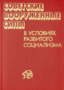 Обложка книги  - Советские Вооруженные силы в условиях развитого социализма