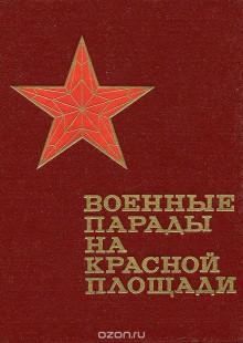 Обложка книги  - Военные парады на Красной площади