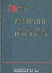 Обложка книги  - М. В. Фрунзе. Избранные произведения