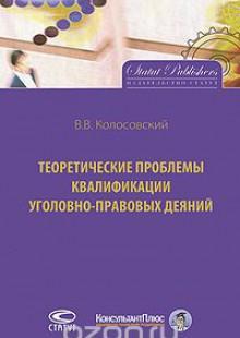 Обложка книги  - Теоретические проблемы квалификации уголовно-правовых деяний