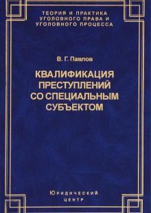 Обложка книги  - Квалификация преступления со специальным субъектом