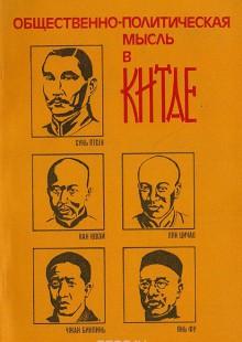 Обложка книги  - Общественно-политическая мысль в Китае (конец XIX – начало XX вв.)