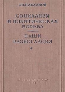 Обложка книги  - Социализм и политическая борьба. Наши разногласия
