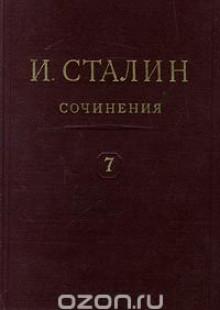 Обложка книги  - И. Сталин. Собрание сочинений в 13 томах. Том 7. 1925