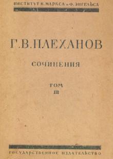 Обложка книги  - Сочинения Г. В. Плеханова. Том III