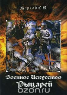 Обложка книги  - Военное искусство рыцарей
