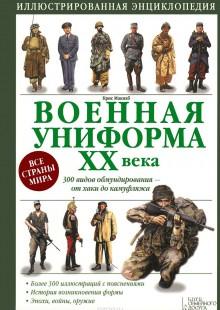 Обложка книги  - Военная униформа ХХ века. 300 видов обмундирования – от хаки до камуфляжа