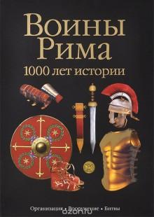 Обложка книги  - Воины Рима. 1000 лет истории. Организация. Вооружение. Битвы