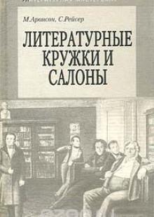 Обложка книги  - Литературные кружки и салоны