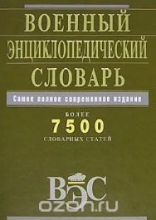 Обложка книги  - Военный энциклопедический словарь