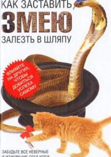 Обложка книги  - Как заставить змею залезть в шляпу