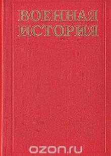Обложка книги  - Военная история