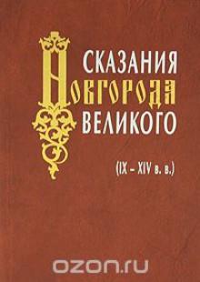 Обложка книги  - Сказания Новгорода Великого (IX-XIV вв.)