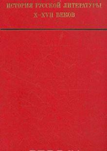 Обложка книги  - История русской литературы X-XVII веков