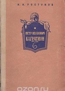 Обложка книги  - Петр Иванович Багратион