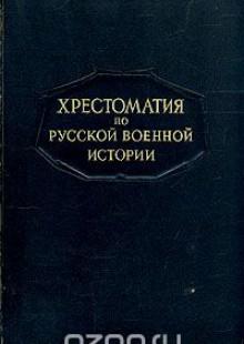 Обложка книги  - Хрестоматия по русской военной истории