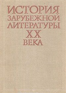 Обложка книги  - История зарубежной литературы XX века. 1917-1945