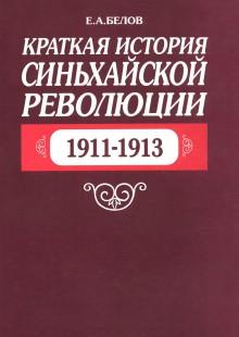 Обложка книги  - Краткая история Синьхайской революции. 1911-1913. Учебное пособие