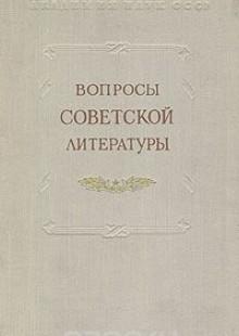 Обложка книги  - Вопросы советской литературы. Том 5
