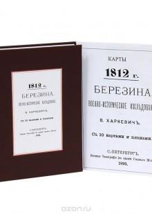 Обложка книги  - 1812 г. Березина. Военно-историческое исследование
