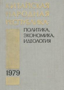 Обложка книги  - Китайская Народная Республика в 1979 году. Политика, экономика, идеология