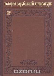 Обложка книги  - История зарубежной литературы XVIII века