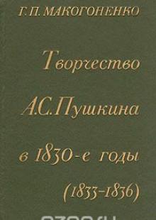 Обложка книги  - Творчество А. С. Пушкина в 1830-е годы (1833-1836)