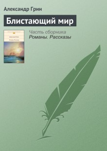 Обложка книги  - Блистающий мир