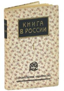 Обложка книги  - Книга в России. В 2 частях. Часть 1