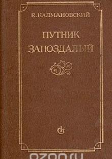 Обложка книги  - Путник запоздалый